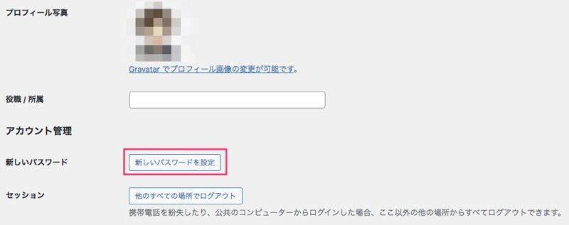 「新しいパスワードを設定」をクリック