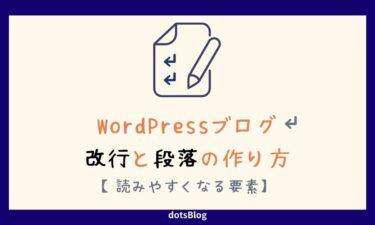 WordPressブログで改行や段落を作る方法【改行できない時の対処法も解説】