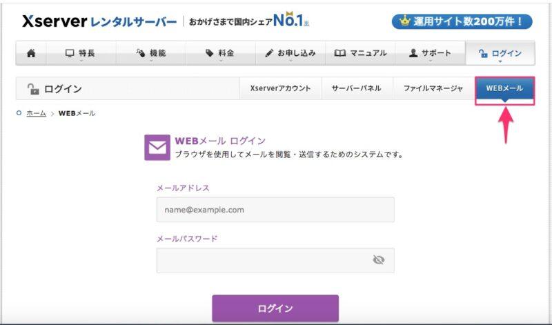 「WEBメール」