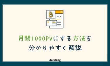 月間1000PVのブログを作る方法を分かりやすく解説【収益UP】