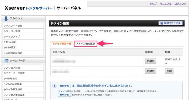 「ドメイン設定追加」ボタンをクリック