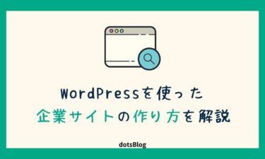 WordPressを使った企業サイトの作り方を分かりやすく解説