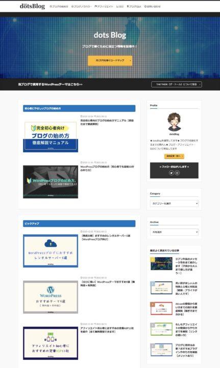 dotsBlog(運営メディア)