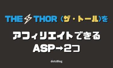 THE THOR(ザ・トール)をアフィリエイトできるASP2つをご紹介