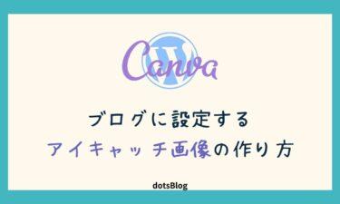 WordPressブログのアイキャッチ画像の作り方【Canvaの手順】