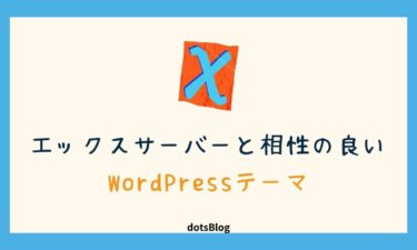 エックスサーバーと相性の良いWordPressテーマ6選