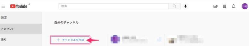 「チャンネルを作成」をクリック