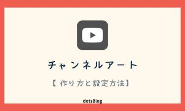 YouTubeチャンネルアート(バナー画像)の作り方と設定方法を解説