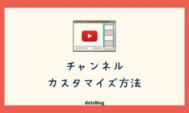YouTubeチャンネルのカスタマイズ方法を分かりやすく解説