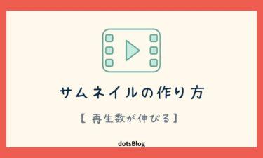 YouTubeサムネイルの作り方を分かりやすく解説【再生数が伸びる】