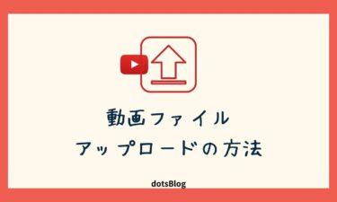 YouTube動画のアップロード方法と詳細設定を分かりやすく解説