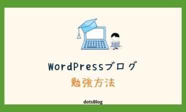 ブログ運営の勉強方法を初心者向けに分かりやすく解説【書籍あり】