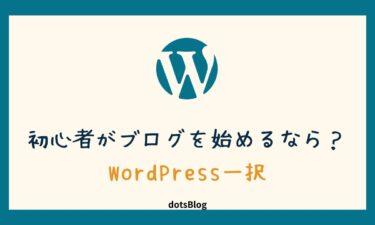 初心者がブログを始めるならWordPress一択で決まりの理由!