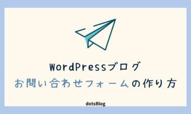 WordPressブログのお問い合わせフォームの作り方【簡単無料】