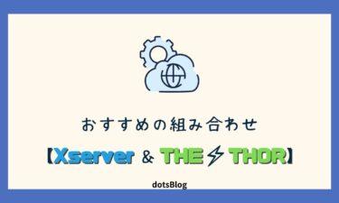 レンタルサーバーとWordPressテーマの組み合わせ!おすすめはXserverとTHE THOR