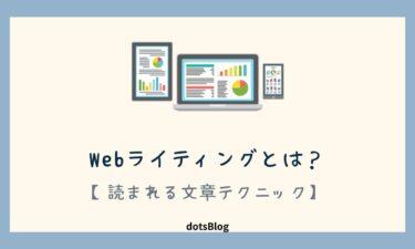 Webライティングとは?読まれる文章テクニックを初心者向けに解説