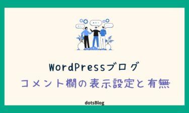 WordPressブログでコメント欄の表示設定と必要性について解説
